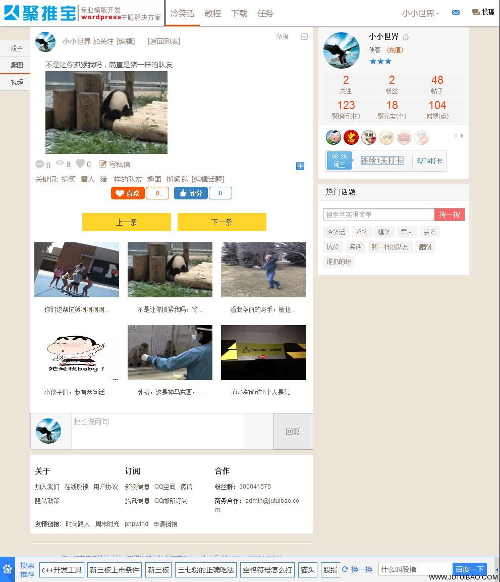 phpwind9.0高级模板 可做类似糗事百科 嘻哈网等笑话网站
