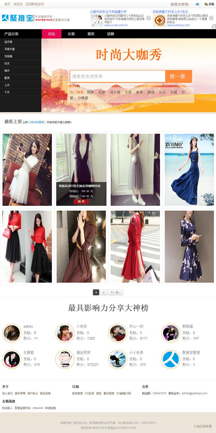 phpwind9.x聚推宝淘客站整站风格模板 适合做淘客推广及产品展示