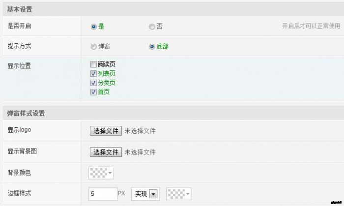 phpwind9.x游客未登录提示插件