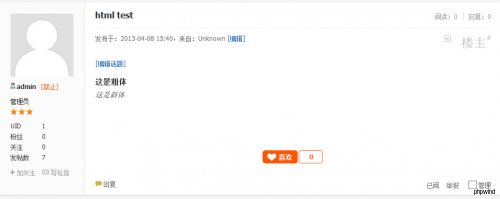 phpwind9.x蝦米编辑器HTML代码支持插件2