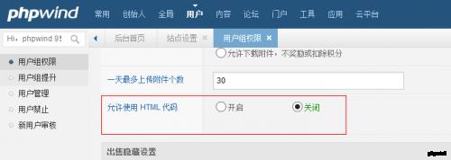 phpwind9.x蝦米编辑器HTML代码支持插件3