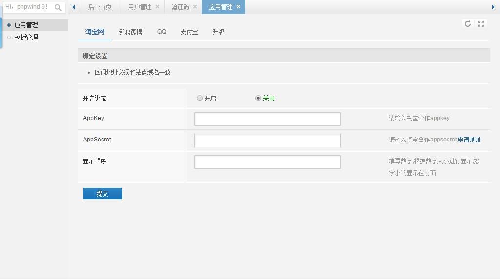 phpwind9.x账号通