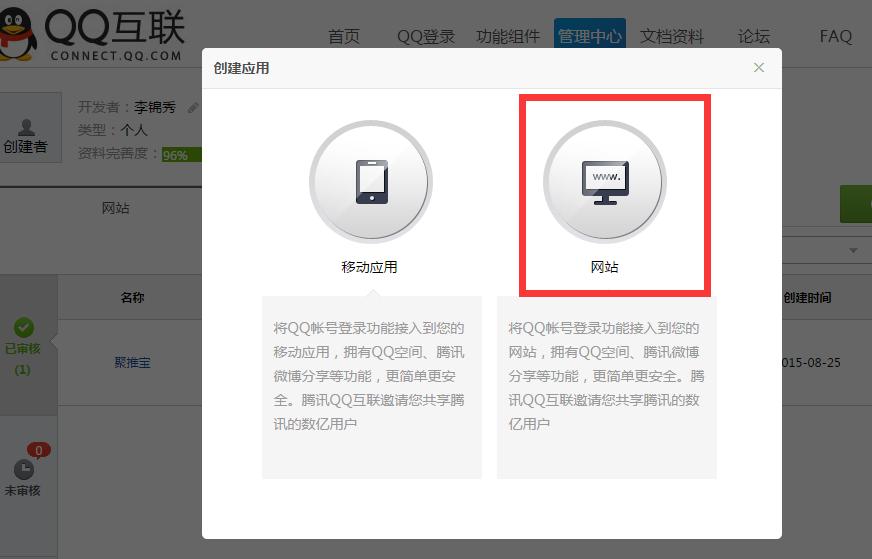 关于腾讯QQ互联合作appkey申请流程的详细解说