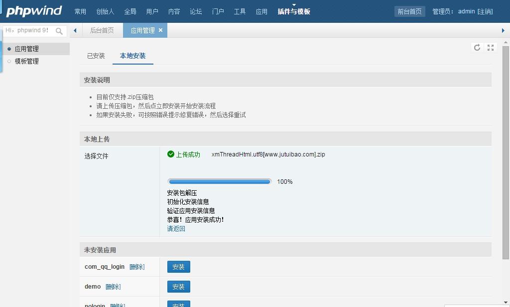 关于phpwind9.x插件的正确安装方法