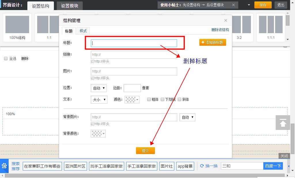 phpwind9.x聚推宝素材风格模板发帖大神榜使用方法