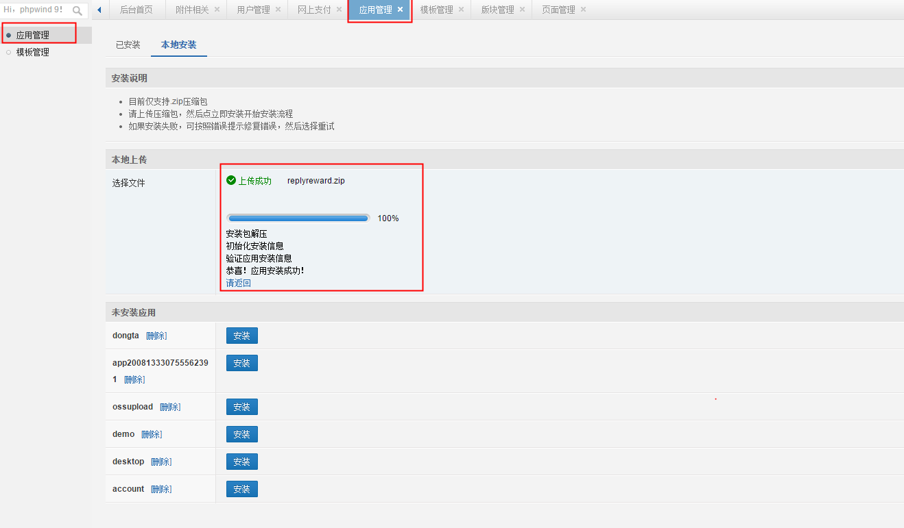 phpwind9.x应用插件安装及卸载流程