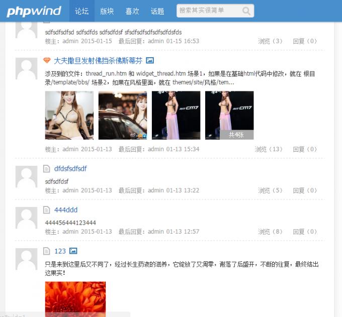phpwind9.x类贴吧图文混排整站风格模版