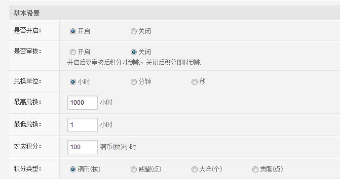 phpwind9.x在线时间兑换积分插件