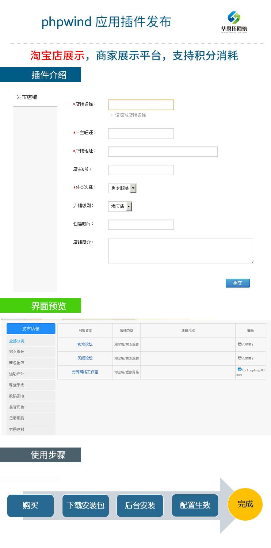 phpwind9.x淘宝店铺展示插件