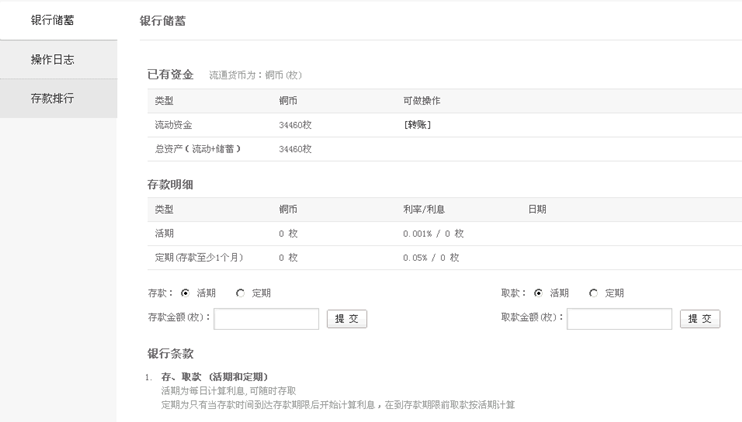 phpwind9.x 社区银行积分系列插件