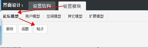[phpwind9.x]顶部置顶推荐代码