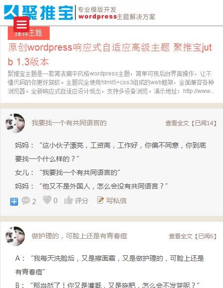 【10月12日更新】phpwind9.x整站模板_聚推宝JTB版本更新通知