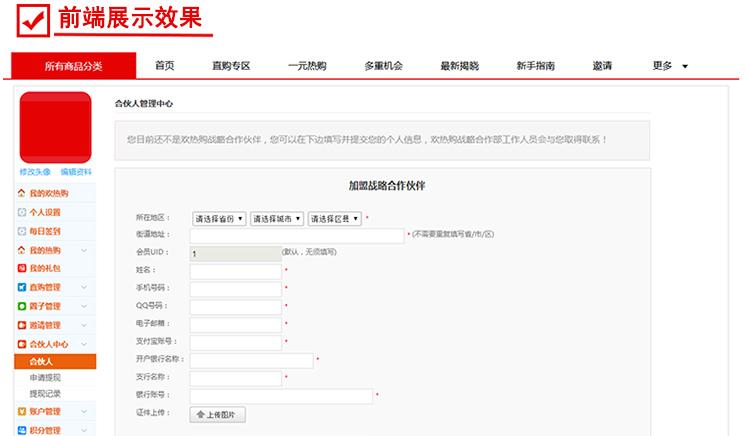 1元云购系统程序5