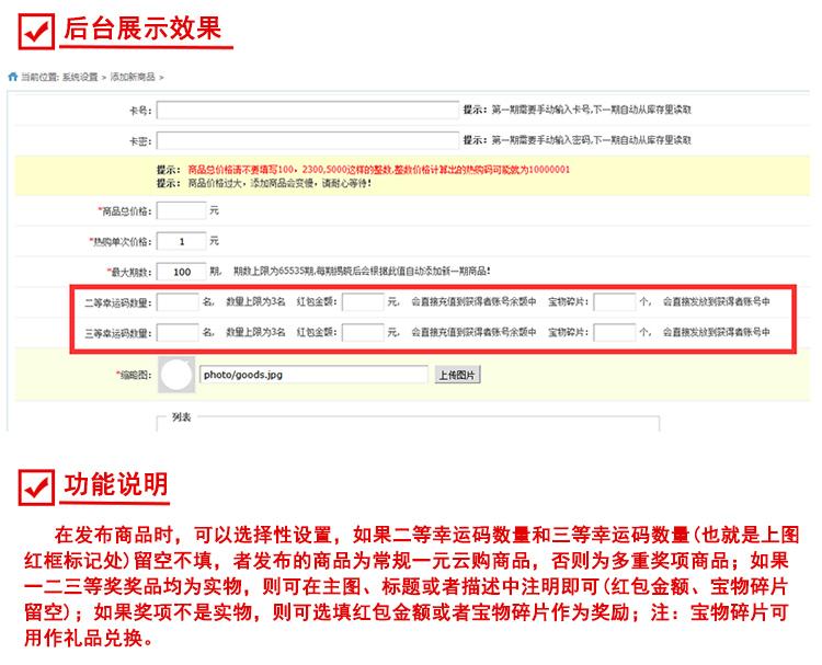 新版一元云购源码 1元云购系统程序 PC移动微信APP端 可二次开发