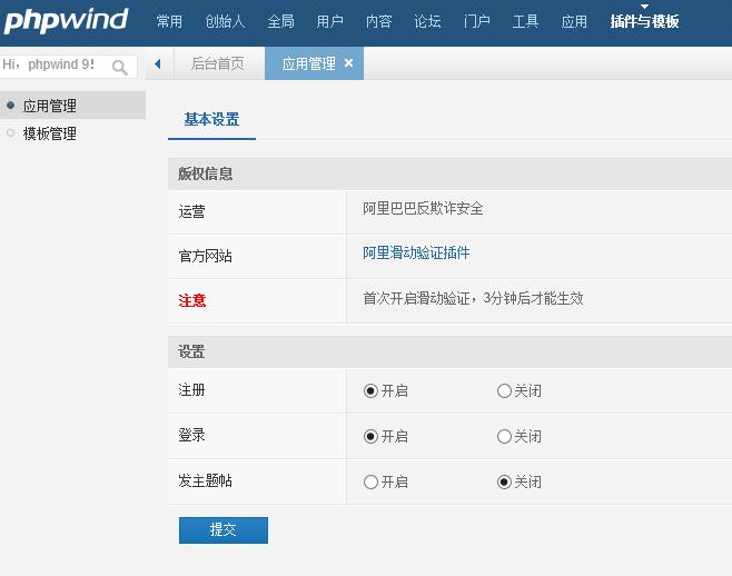 免费版滑动验证码phpwind9x插件