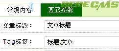 织梦dedecms设置根据文章标题自动获取tag的方法
