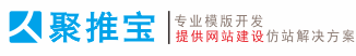 聚推宝|jutuibao.com