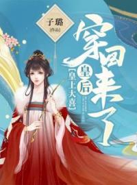 皇上大喜:皇后穿回来了沈忆凝赫连熠精彩内容在线阅读