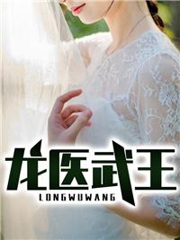 医武龙王肖长天楚白薇在线阅读 完本