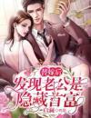 姜灿顾莽替嫁后,发现老公是隐藏首富大结局在线未删减