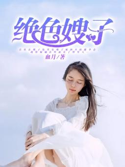 《绝色嫂子》精彩章节列表在线试读  柱子夏雪艳小说