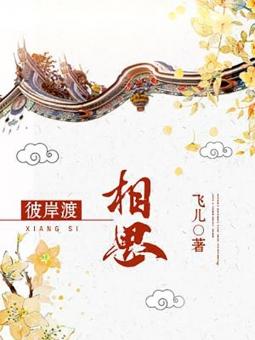 彼岸渡相思陌青舞南宫煜小说在线阅读全文章节目录完整版