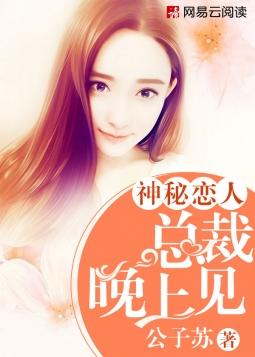 隐婚蜜爱:甜妻乖乖入怀暮云泽高歌小说全文阅读
