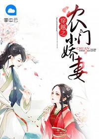 《穿越之农门小娇妻》杨昭秦连钰完结版免费试读 第七章 一语成谶林二娘