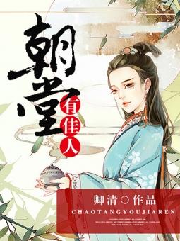 朝堂有佳人全文免费阅读(江夏堇林越帆) 完结版