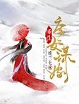 《重生庶女谋嫁》全集免费在线阅读(秦墨天庄成双)