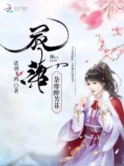 花落荼蘼醉芳菲精彩章节小说免费试读地址 主角百剑尊羽梦