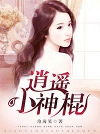 《逍遥小神棍》小说章节目录免费试读 陈二宝小春小说全文