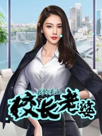 我的美女校长老婆项阳孙清雅小说免费试读